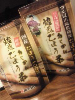 広野ゆうなのフーテンひぐらし-ごぼう茶