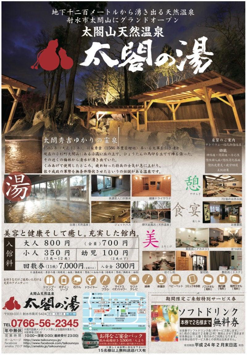 KRK COMPANY INC.@KUROKENBLOG太閤の湯様|折込チラシ|富山県射水市太閤山コメント
