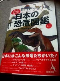 川崎悟司 オフィシャルブログ 古世界の住人 Powered by Ameba-日本の恐竜図鑑