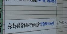 $福島県在住ライターが綴る あんなこと こんなこと-20120126-2経営革新塾