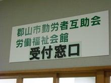 $福島県在住ライターが綴る あんなこと こんなこと-20120126-1経営革新塾