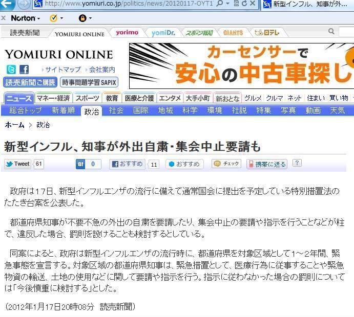 $日本 国家存亡の危機
