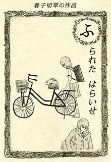 春子切草の漫画-fu007