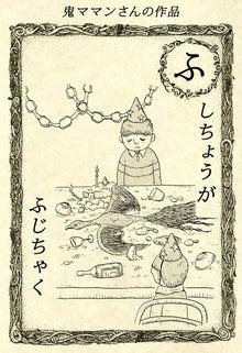 春子切草の漫画-fu002