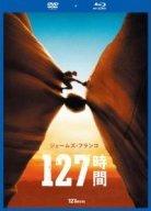勝手に映画紹介!?-127時間 DVD&ブルーレイセット