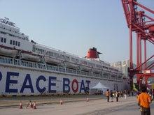 $A PIECE of PEACEBOAT ~ピースボート地球一周の旅~-ピースボート@香港