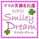 $NPO法人 SmileyDream☆子育て中のすべての女性を笑顔にしたい☆