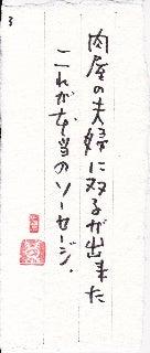 川添象郎オフィシャルブログ