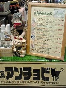 かふぇ・あんちょび-201201291156000.jpg