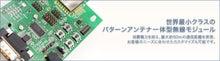 $のんちゃんが今日も行く 何かが得するブログ-http://www.musen-module.com|無線モジュール
