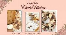大阪・ポーセラーツ&DECOクレイ自宅教室 ~CLUB. RIVIERE~