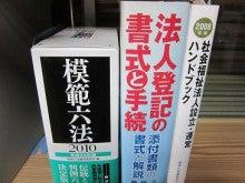 京都 田尻司法書士事務所「新川元貴のらいとすたっふブログ」