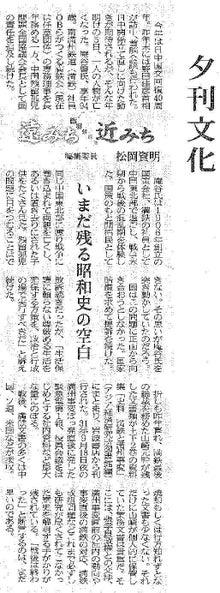 2012年01月のブログ|中国残留日本人孤児