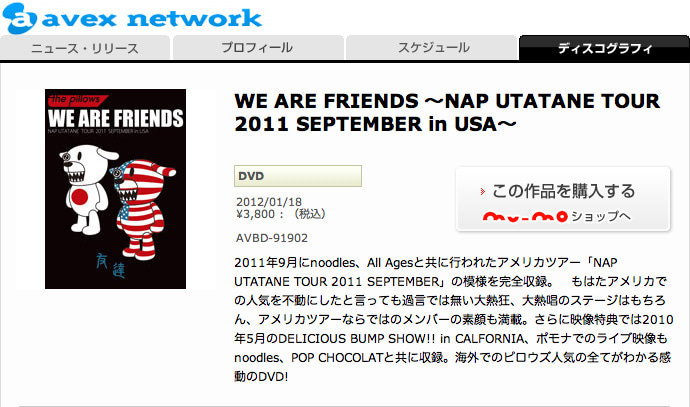 All Ages TOMのBLOG-NAP TOUR 2011 DVD 『WE ARE FRIENDS』