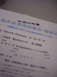 $福島県在住ライターが綴る あんなこと こんなこと-20120129国際女性教育振興会