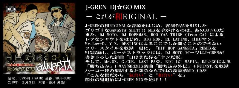 J-GREN拳太オフィシャルブログ「これが和RIGINAL」by Ameba
