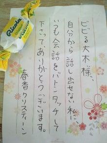 ビビる大木 オフィシャルブログ powered by Ameba