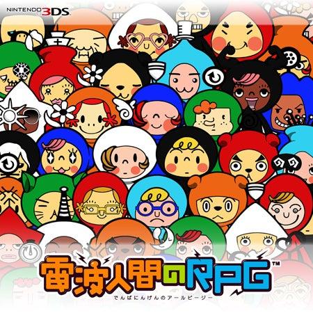 3DS 電波人間のRPG 1
