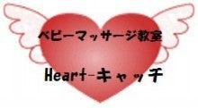 世羅郡世羅町ベビーマッサージ教室、資格取得スクール Heart-キャッチのブログ