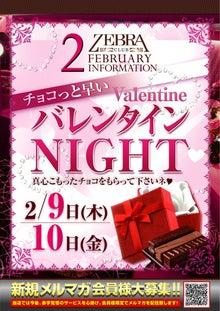 新横浜のキャバクラで働くシマウマくんのブログ-バレンタイン