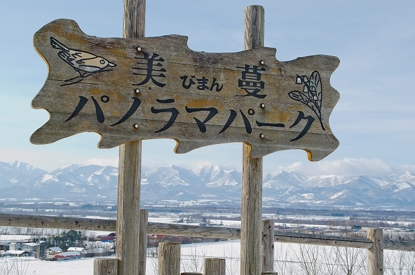 $北海道だわ~やすみと写真と時々たべもの。