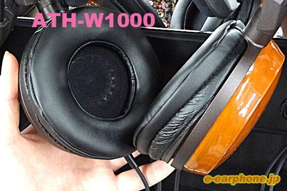 イヤホン・ヘッドホン専門店「e☆イヤホン」のBlog-ATH-W1000