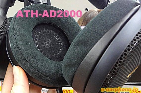 イヤホン・ヘッドホン専門店「e☆イヤホン」のBlog-ATH-AD2000