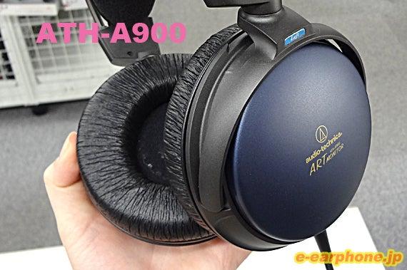 $イヤホン・ヘッドホン専門店「e☆イヤホン」のBlog-ATH-A900