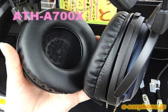 イヤホン・ヘッドホン専門店「e☆イヤホン」のBlog-ATH-A700X