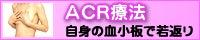 $優愛クリニック 心斎橋院のブログ-ACR療法 優愛クリニック