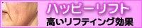 $優愛クリニック 心斎橋院のブログ-ハッピーリフト 優愛クリニック