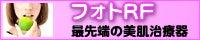 $優愛クリニック 心斎橋院のブログ-フォトRF 優愛クリニック