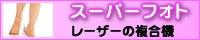 $優愛クリニック 心斎橋院のブログ-スーパーフォト 優愛クリニック