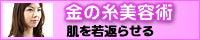 $優愛クリニック 心斎橋院のブログ-金の糸美容術 優愛クリニック