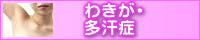 優愛クリニック 心斎橋院のブログ-わきが 多汗症 優愛クリニック