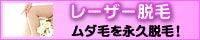 優愛クリニック 心斎橋院のブログ-レーザー脱毛 優愛クリニック