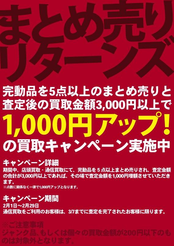 イヤホン・ヘッドホン専門店「e☆イヤホン」のBlog-まとめ売りリターンズ