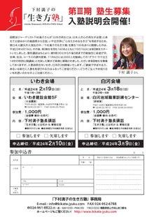 $福島県在住ライターが綴る あんなこと こんなこと-20120131生き方塾
