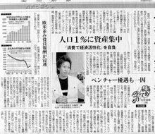 篠原一貴「サプライズの達人が贈るサプライズコレクション」-東京新聞取材