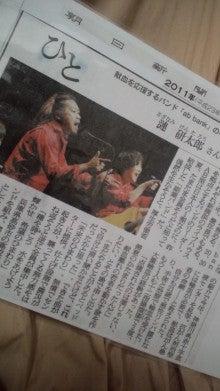 サザナミケンタロウ オフィシャルブログ「漣研太郎のNO MUSIC、NO NAME!」Powered by アメブロ-120129_1231~01.jpg
