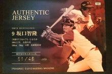 nash69のMLBトレーディングカード開封結果と野球観戦報告-2012-ORIX-JERSEY-2