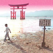 $アーケロンブックス ― Archelon Books-Landscape_Miyajima_220