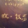 夜の散歩  Yusu…
