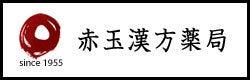 $【I♡漢方】働くママのhappy life☆-赤玉漢方薬局