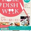 神戸食べ歩きイベント…