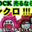 G-SHOCK買取!…
