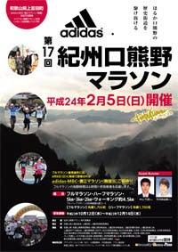 kuchikumano2012