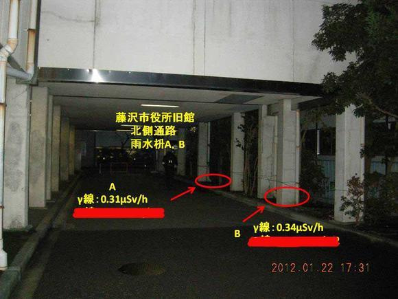 子供達を放射能から守る会 藤沢・放射能測定部-北側通路