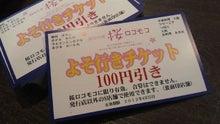 新ひだか桜ロコモコ 公式ブログ-よそ行きチケット
