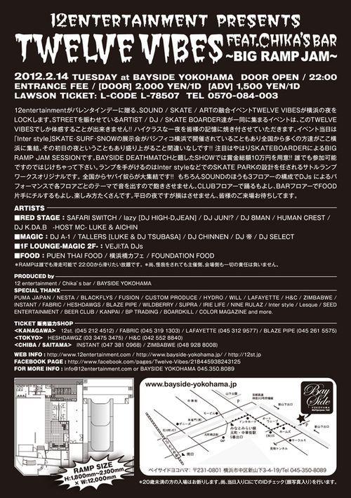 (有)乾杯工業_業務日誌-12vibes_2